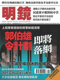明鏡月刊 [總第59期]:郭伯雄令計劃即將落網