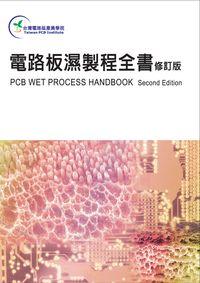 電路板濕製程全書