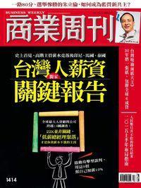 商業周刊 2014/12/22 [第1414期]:台灣人薪資關鍵報告