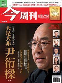 今周刊 2014/12/22 [第939期]:大非大是尹衍樑