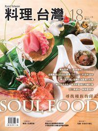 料理.台灣 [第18期]:SOUL FOOD 尋找種族的印記