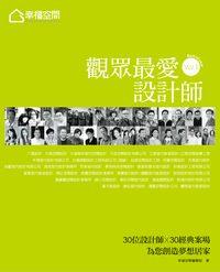 Best of year觀眾最愛設計師. Vol.1