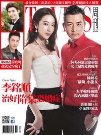 TVBS周刊 2014/12/18 [第879期]:李銘順 治好隋棠恐婚症