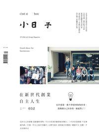 小日子享生活誌 [第32期]:在新世代創業 自主人生