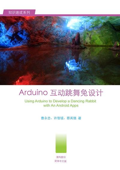 Arduino 互動跳舞兔設計
