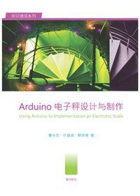 Arduino 電子秤設計與製作