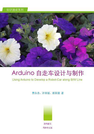 Arduino 自走車設計與製作