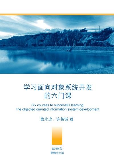 學習物件導向系統開發的六門課