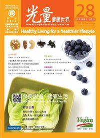 光量健康世界 [第28期] [2014 Summer]:保養腸道。健康生活