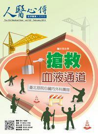 人醫心傳:慈濟醫療人文月刊 [第122期]:搶救血液通道