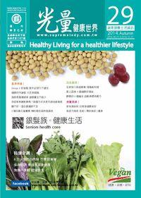 光量健康世界 [第29期] [2014 Autumn]:銀髮族。健康生活