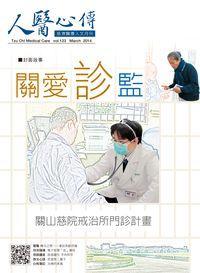 人醫心傳:慈濟醫療人文月刊 [第123期]:關愛診監