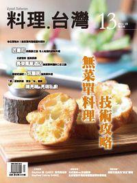 料理.台灣 [第13期]:無菜單料理 技術攻略