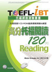 TOEFL-iBT高分托福閱讀120. Ⅰ