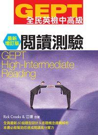 全民英檢(中高級)閱讀測驗