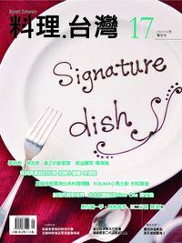 料理.台灣 [第17期]:Signature Dish
