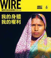 WIRE國際特赦組織通訊 [第44卷第1期]:我的身體 我的權利