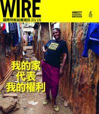 WIRE國際特赦組織通訊 [第43卷第5期]:我的家代表我的權利