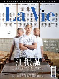 La Vie [第128期]:江振誠 超越自己,做到120%的成功
