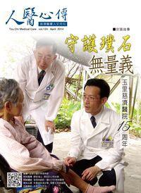 人醫心傳:慈濟醫療人文月刊 [第124期]:守護璞石 無量義