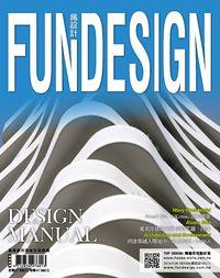 瘋設計Fun Design [第11期]:DESIGN MANUAL
