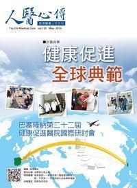 人醫心傳:慈濟醫療人文月刊 [第125期]:健康促進 全球典範