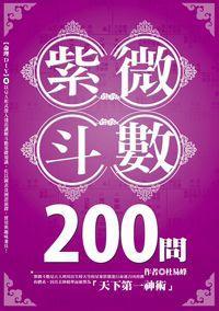 紫微斗數200問