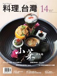 料理.台灣 [第14期]:小菜立大功