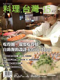 料理.台灣 [第15期]:吃得飽, 還要吃得好