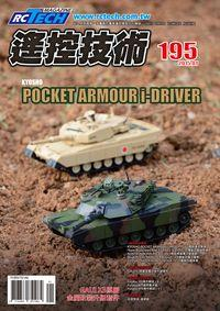 遙控技術 [第195期]:KYOSHO POCKET ARMOUR i-DRIVER
