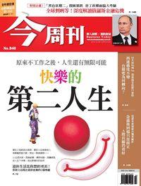 今周刊 2014/12/29 [第940期]:快樂的第二人生