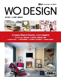 WoDesign屋設計 [第10期]:打造冬日溫暖家居