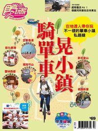 食尚玩家 雙周刊 2014/12/25 [第308期]:騎單車晃小鎮