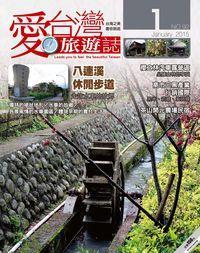 愛台灣旅遊誌 [第92期]:八連溪 休閒步道