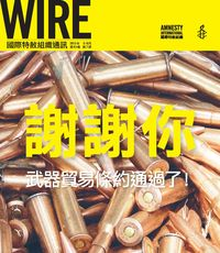 WIRE國際特赦組織通訊 [第43卷第7期]:謝謝你