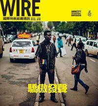 WIRE國際特赦組織通訊 [第43卷第4期]:驕傲發聲