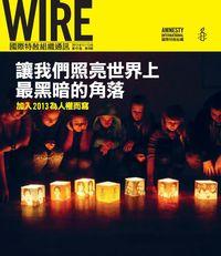 WIRE國際特赦組織通訊 [第43卷第6期]:讓我們照亮世界上最黑暗的角落