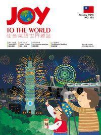 Joy to the World佳音英語世界雜誌 [第181期] [有聲書]:臺北.臺灣