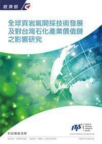 全球頁岩氣開採技術發展及對台灣石化產業價值鏈之影響研究