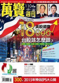 萬寶週刊 2014/12/29 [第1104期]:原物料封關行情