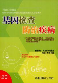基因檢查防治疾病