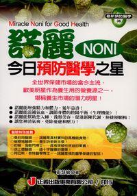 諾麗(NONI):今日預防醫學之星