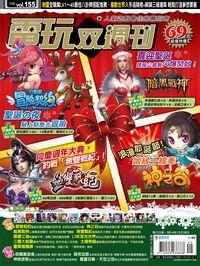 電玩双週刊 2014/12/28 [第155期]:冒險契約
