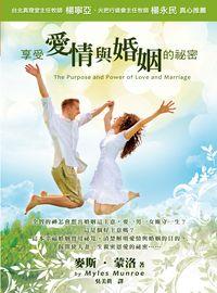 享受愛情與婚姻的祕密