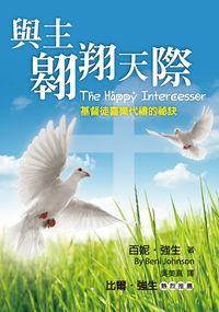 與主翱翔天際:基督徒喜樂代禱的祕訣
