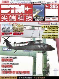 尖端科技軍事雜誌 [第365期]:左營軍區開放專題