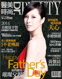 醫美時尚Dr.BEAUTY [第91期]:Happy Father's Day