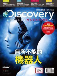 Discovery探索頻道雜誌 [第24期] [國際中文版] :無所不能的機器人