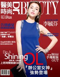 醫美時尚Dr.BEAUTY [第92期]:To Be a Beautyful OL