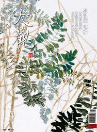 大觀月刊 [第63期]:吳昌碩專輯
